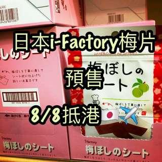 🇯🇵日本i-Factory梅片❣️