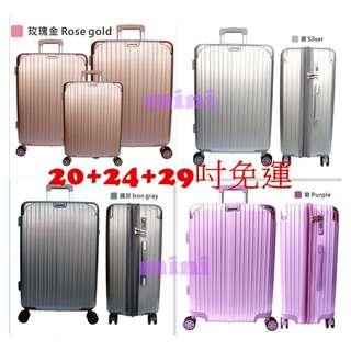 麗致三件組PC髮絲紋可加大海關鎖行李箱 (20+24+29吋-玫瑰金) 勁爆價$5580元免運