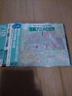 (折實價$99+包平郵) 宮崎駿之世界 演奏集 日版cd