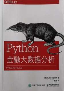 Python金融大数据  中文