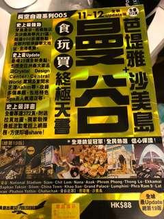 曼谷旅遊書 閃令令 長空 原價$80