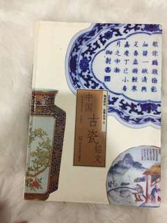 中国古瓷铭文书