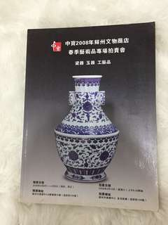 中宝2008年苏州文物商店