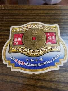 懷舊 金錢牌商標紙