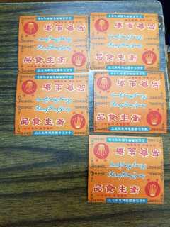 香港懷舊 衛生食品商標紙