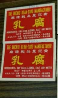 香港懷舊 商標紙