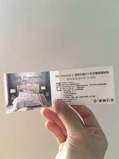 🚚 BBL Premium禮券 (現折1000元)