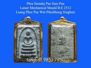 Phra Somdej Pae Sam Pan Laiser Mechanical Mould B.E 2512. Luang Phor Pae Wat Pikulthong Singburi.