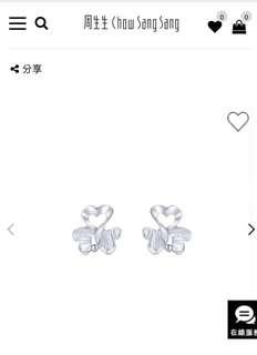 周生生鉑金耳環 首名出價者減價$20