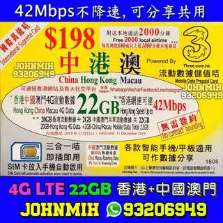 3HK 中港澳 22GB 年咭 2019年12月31日到期 即插即用 可Share分享 不降速 年卡