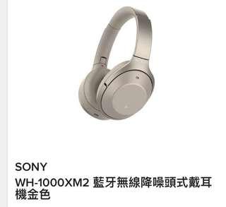 SONY WH-1000XM2 藍牙降噪耳機