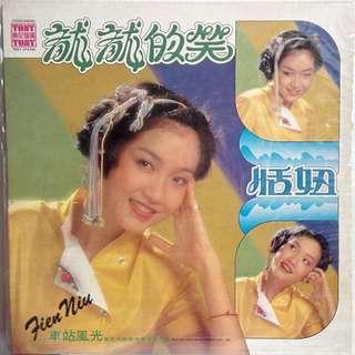 Vinyl 恬妞 Tian Niu - 龙龙的笑