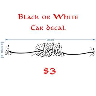 Islamic decal Car Windscreen Wall