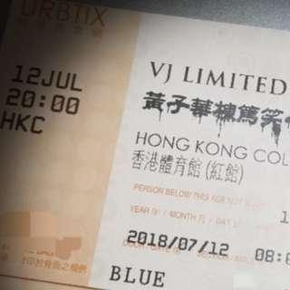 黃子華12/7 $680雙連 棟篤笑