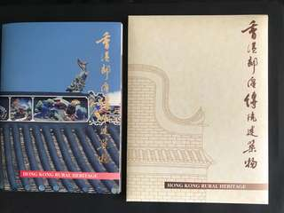 香港效區傳統建築物套摺當年售價$170(郵票有發黃)