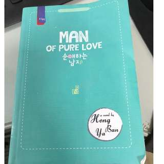 Novel Man of a pure love