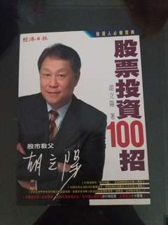 100 tips of investing in stocks -  chinese  version