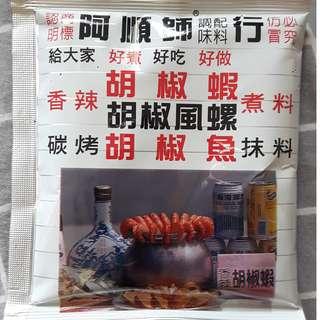 阿順師胡椒蝦粉調味料