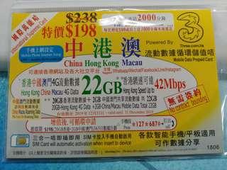 中港澳電話卡 365日