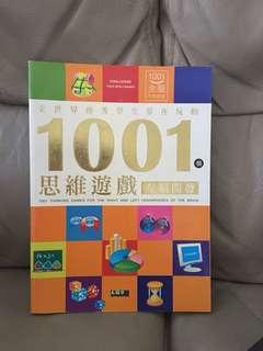 全新,益智繁體 厚裝,左腦開發 1001思維遊戲  小學生益智書 children book IQ