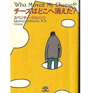 Who Moved My Cheese (Japanese Version)