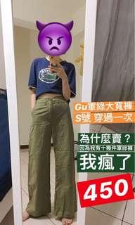 🚚 Gu 軍綠大寬褲
