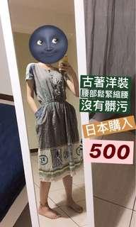 🚚 日本古著洋裝