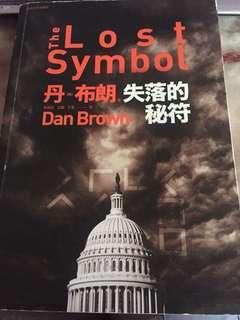 """Dan Brown """"The Lost Symbol"""" (Chinese)"""