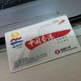 罕有 中國香港 八達通咭