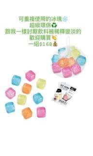 🚚 日本。重複使用冰塊。重複冰塊。環保冰塊