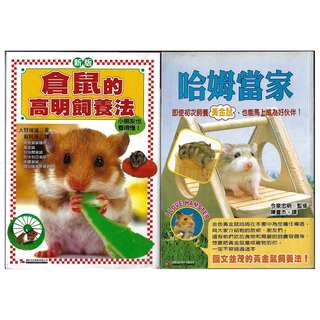 Taking Care of Hamster (Chinese Version)