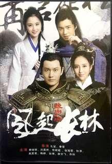 琅琊榜 2 DVD (50Eps)