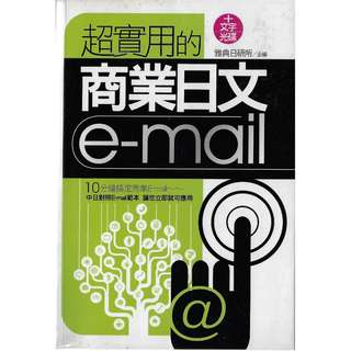 Guide in Writing Japanese E-mail
