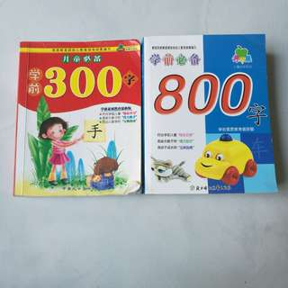 🚚 Chinese Children Book - Word bank 学前必备