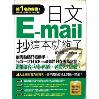 Guide in Writing Japanese Situation Mail