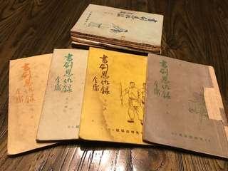 古董舊版金庸書劍恩仇錄,全套完整八本
