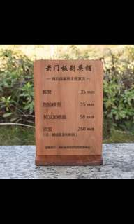 Wooden menu signboard
