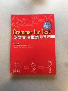 (New) Grammer for Test 英文文法概念總整理