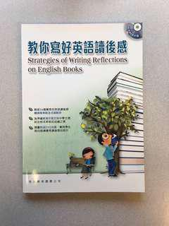 (New) Strategies of Writing Reflections on English Books  教你寫好英語讀後感
