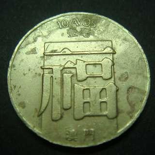(CN 0061) 1982 Macau 10 Avos Coin
