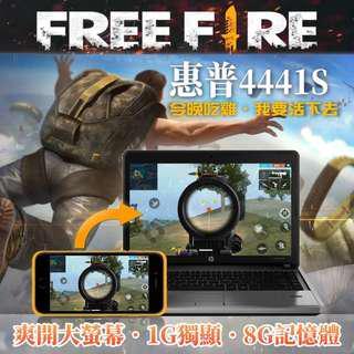 ★Free Fire★我要活下去★HP 惠普 4441S 金屬質感14吋★i5★筆記型電腦 筆電