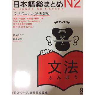 Japanese Kanzen and Somatome textbooks