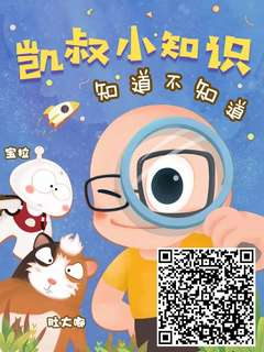 🚚 Free Mandarin story for kids