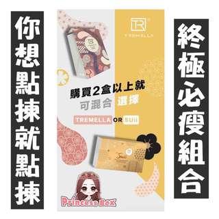 Tremella 酵素/suii 代餐