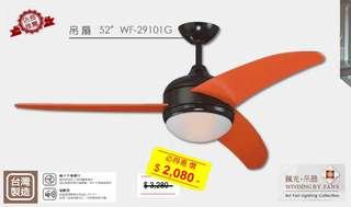 全新*台灣製造*吊扇燈 - WF-29101G