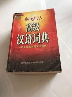 Dictionary 新世纪 高级汉语词典