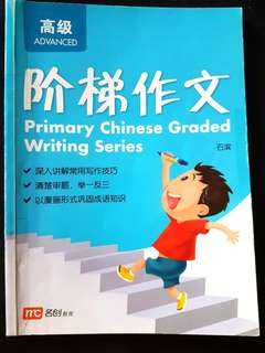 Upper Primary Chinese Composition book