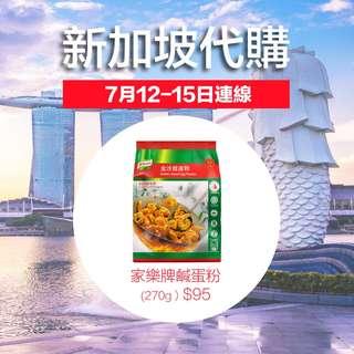 新加坡代購-家樂牌金沙鹹蛋粉(270g)