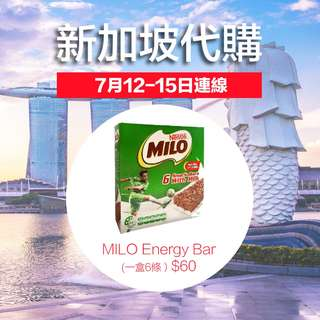 新加坡代購-MILO Energy bar