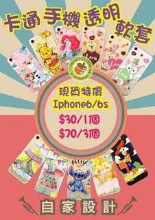 Disney iPhone 6 6s case 手機套 多款特價 不包郵